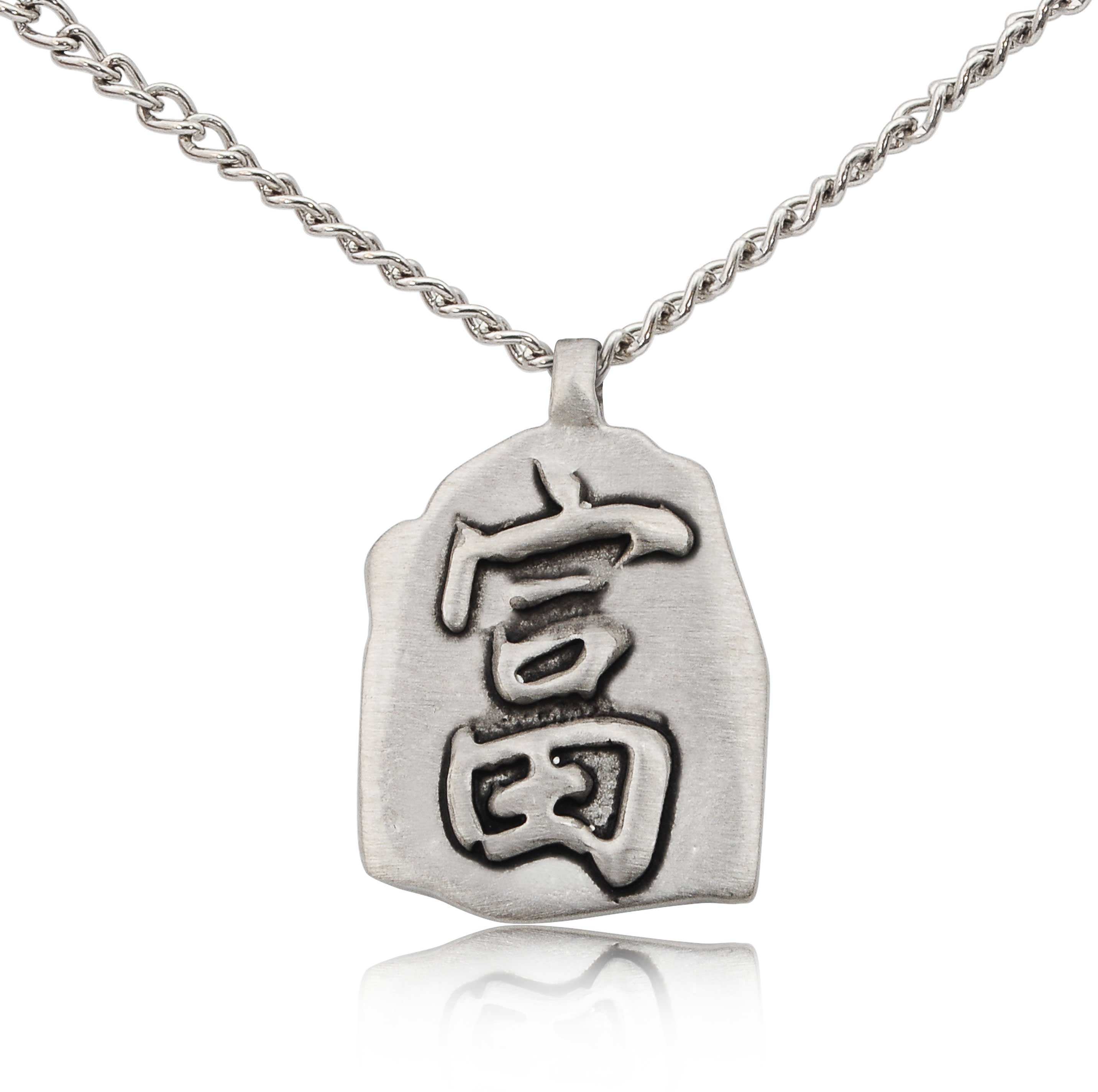Love Silvers: Chinese Word Love Silver Pewter Charm Necklace Pendant